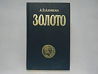 Аникин А. Золото: международный экономический аспект (б/у)., фото 1