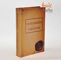 """Книга сейф тайник """"Совершенно секретно"""""""