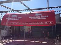 """Выставочные палатки для """"Тернопольский Мясокомбинат"""""""