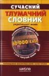 Сучасний тлумачний словник української мови (60 000 слів)