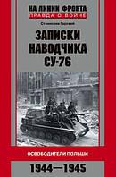 Записки наводчика СУ-76. Освободители Польши. Горский С.