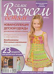 Журнал Вяжем сами Детям №17(1)