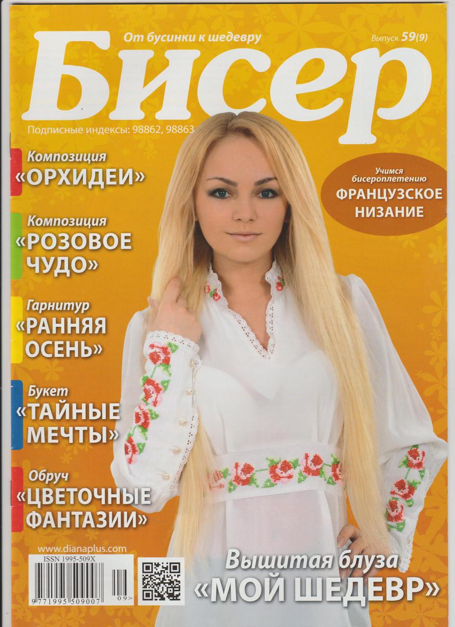 Журнал Бисер №59(9)