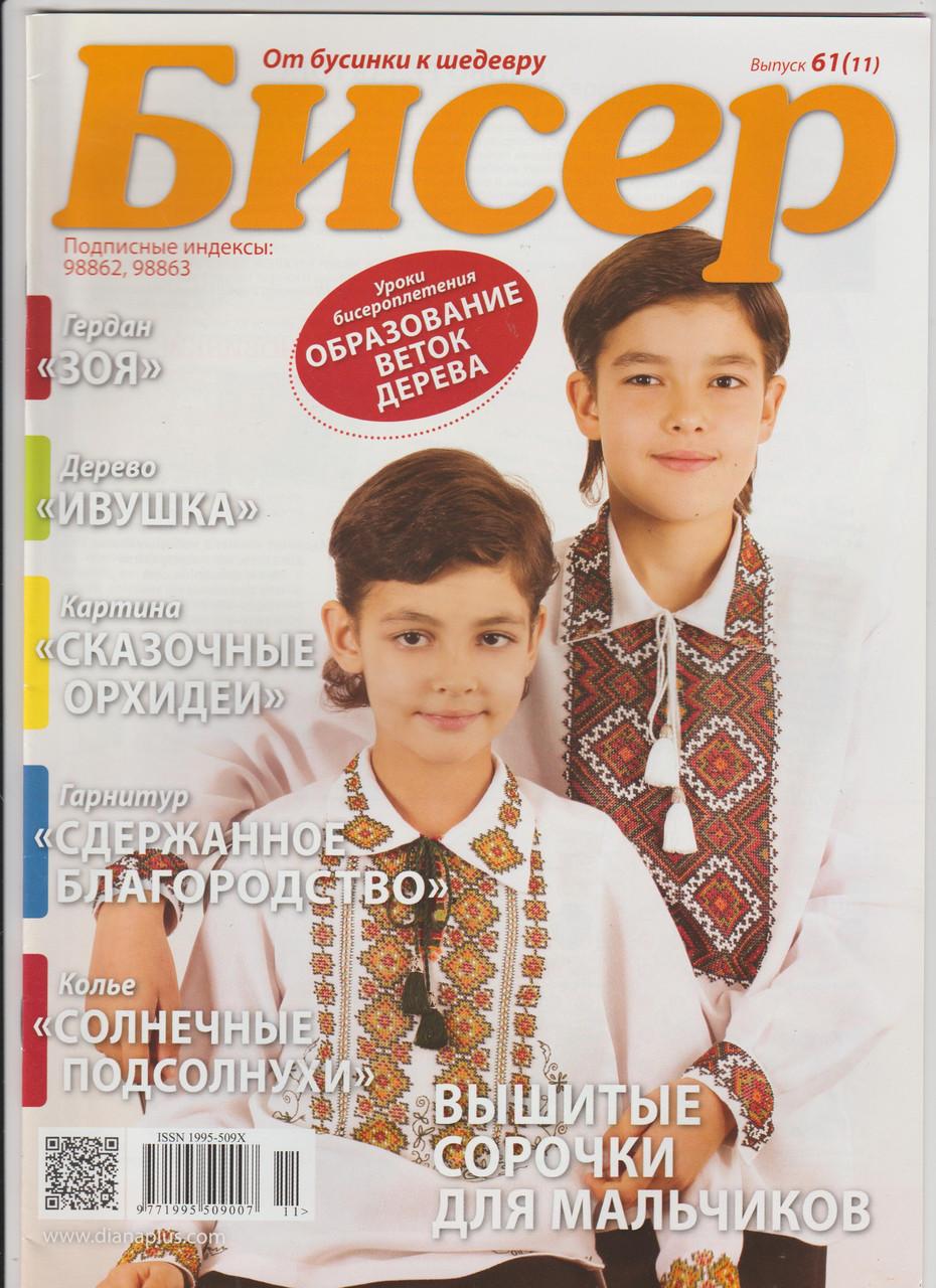 Журнал Бисер №61(11)