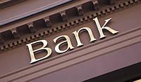 Раскинув сети: какие банки развивают отделения в 2016 году