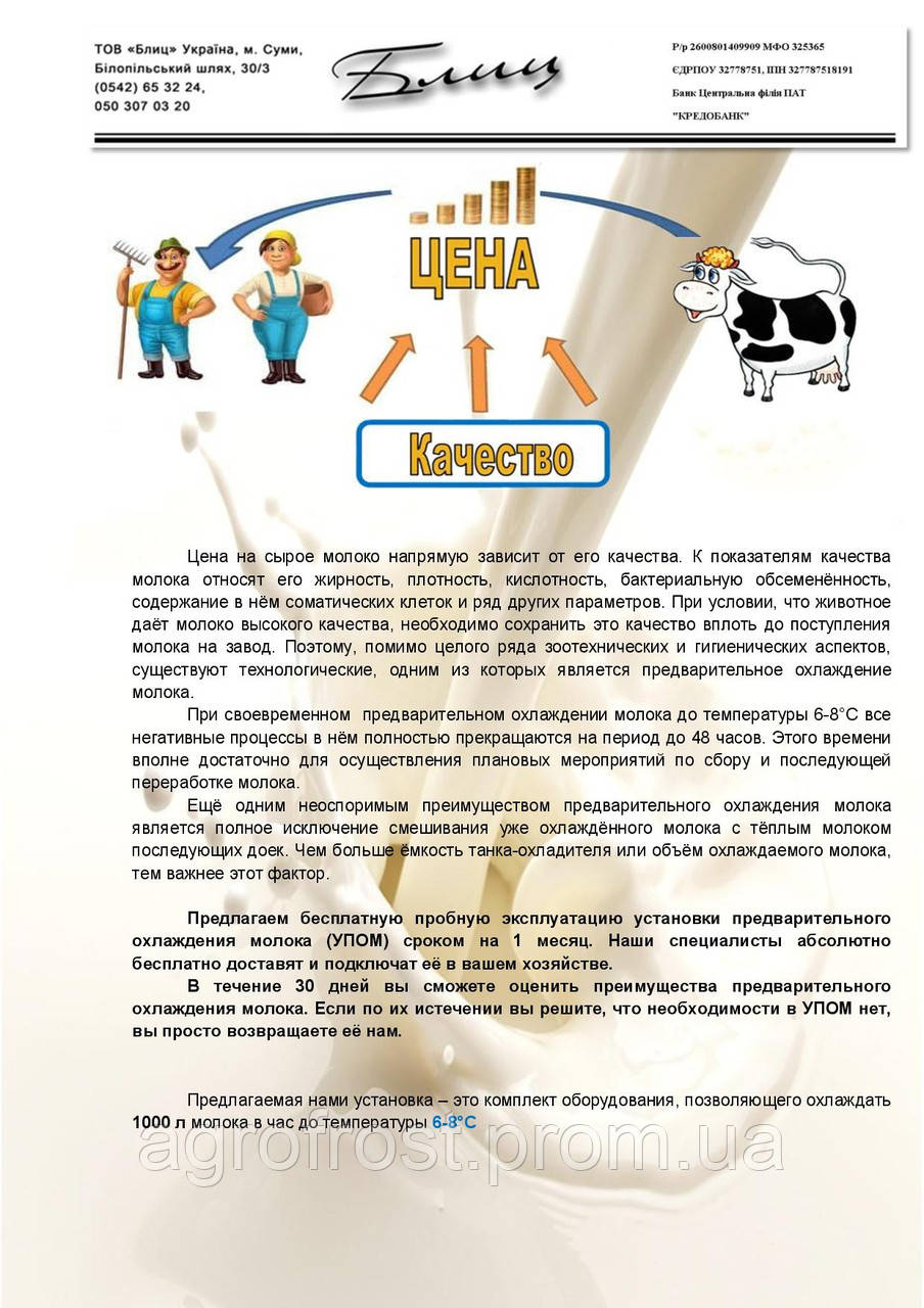 Предварительное охлаждение молока - Блиц, ООО в Сумах