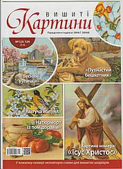 Журнал Вишиті картини №123-124 (3-4)