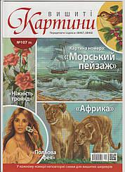 Журнал Вишиті картини №107 (9)