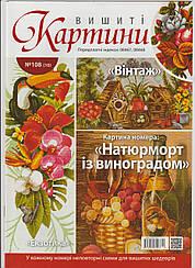 Журнал Вишиті картини №108 (10)