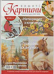 Журнал Вишиті картини №109 (11)