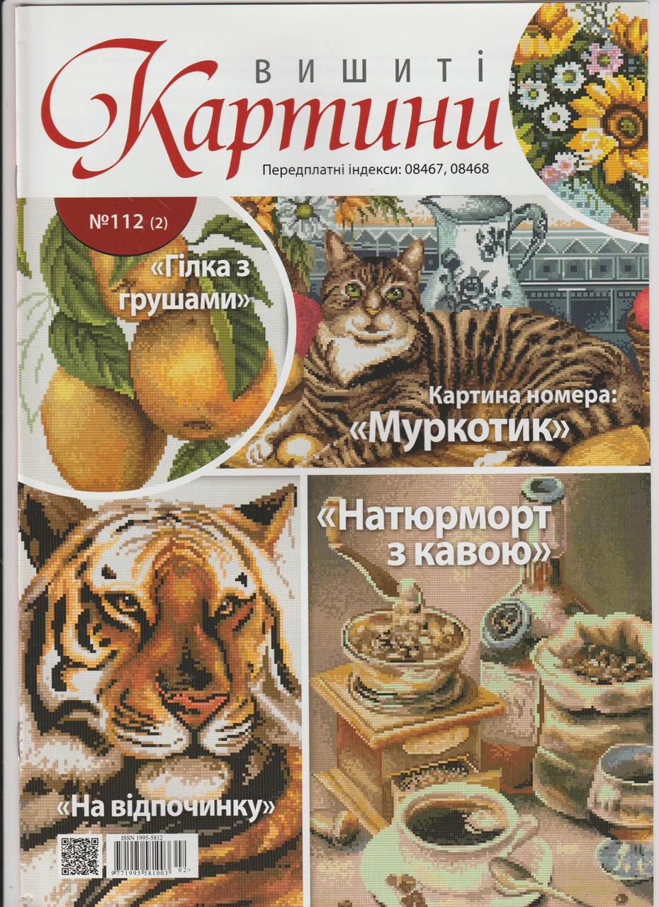 Журнал Вишиті картини №112 (2)