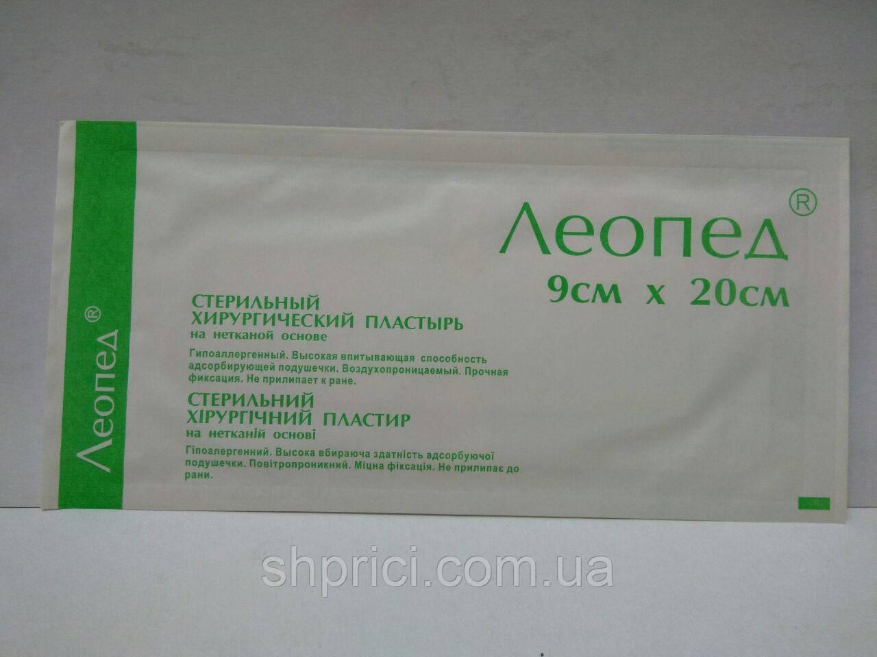 Пластырь хирургический 9см*20 см Леопед стерильный на нетканой основе, №1 / Леон-Фарм