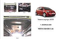 Защита двигателя  Mitsubishi Colt 2004-2009- V-1.3