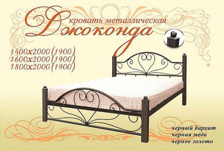 Кровать металлическая полуторная Джоконда - Матрас Диван - мебельный интернет магазин в Киеве