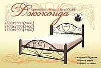 Кровать металлическая двуспальная Джоконда