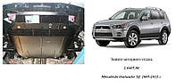 Защита двигателя  Mitsubishi Outlander XL 2006-2012V-всі
