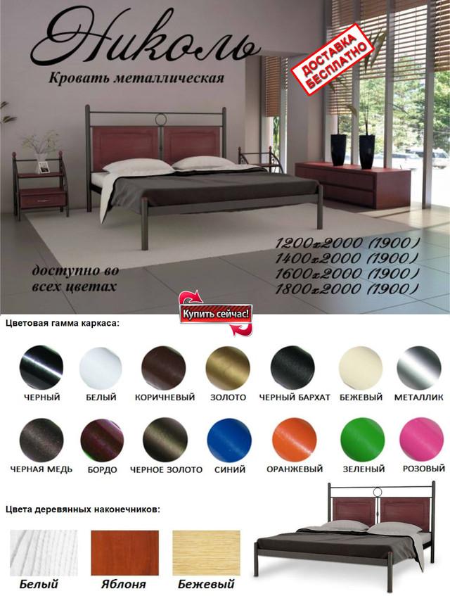 Кровать металлическая Николь двуспальная (Размеры, цветовая гамма)