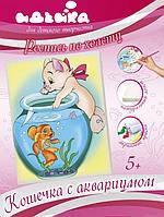 Роспись по холсту для детей Котик с аквариумом