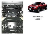 Защита двигателя  Nissan Juke 2011- V-всі