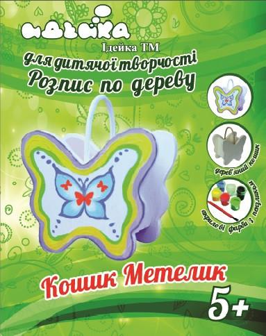 Роспись по дереву корзина бабочки - Оптово-розничный интернет магазин mega-baby-shop.com.ua в Киеве