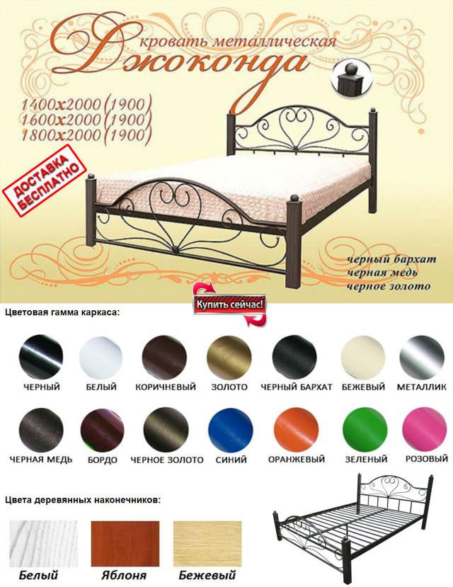 Кровать металлическая полуторная Джоконда (Размер, металл цвет)