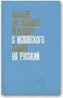 Пособие по устному переводу с испанского языка на русский
