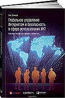 Глобальное управление Интернетом и безопасность в сфере использования ИКТ Демидов О