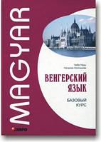 Угорська мова. Базовий курс