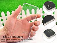 Ультратонкий 0,3мм силиконовый чехол для Asus ZenFone 2 ZE500CL