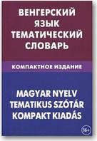 Венгерский язык. Тематический словарь.(компактное издание)