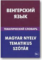 Угорська мова. Тематичний словник