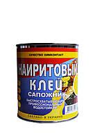 Клей наиритовый ( сапожник) 0,65кг ( 0,8 л)