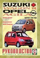 Книга Opel Agila, Suzuki Wagon R Инструкция по эксплуатации, техобслуживанию и ремонту