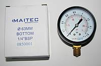 """Манометр радиальный MAITEC (1/4"""") 0 - 1,6 НР"""