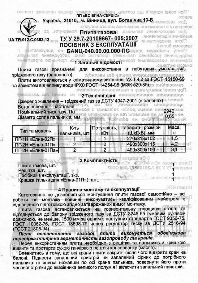 Плита газовая Элна-02П (ПГ-1Н)