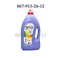 ONYX Гель для стирки в ассортименте (под заказ)