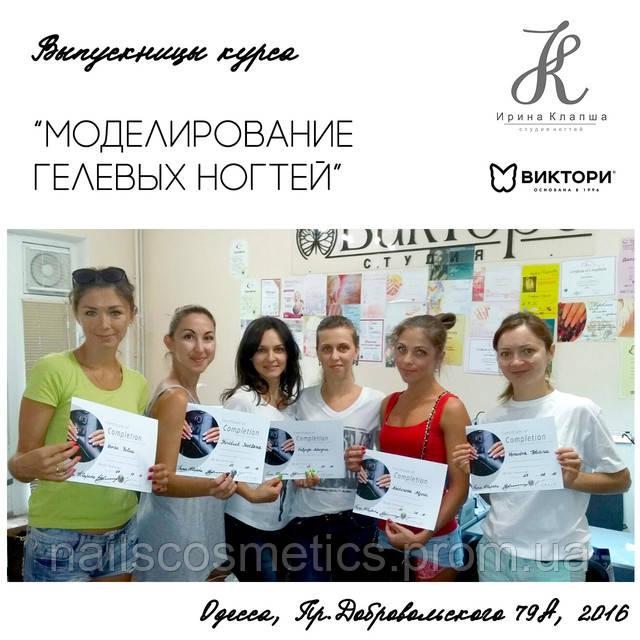Наши выпускницы