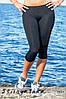 Капри женские для занятия спортом черные