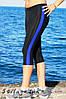 Спортивные капри с синей  полоской