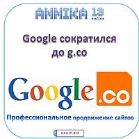 Сокращения доменного имени Google