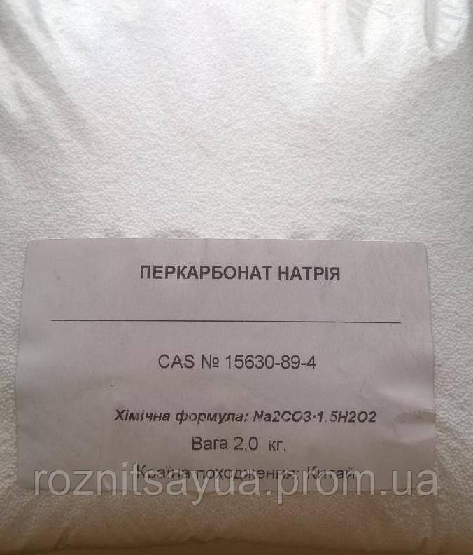 Перкарбонат натрия 5кг - Химические реактивы и сырье от интернет-магазина Розница.юа в Киеве