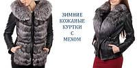 Какую купить кожаную женскую куртку зимнюю?