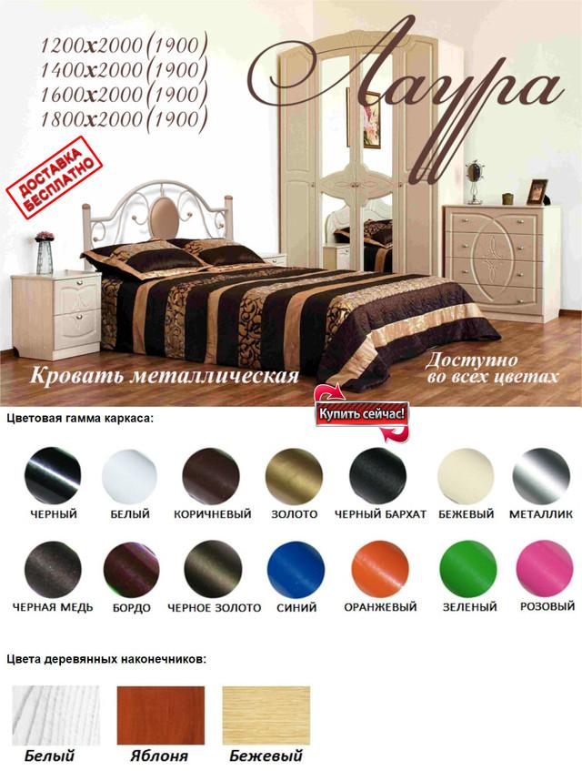Кровать металлическая двухспальная Лаура (Цвета металла в ассортименте)