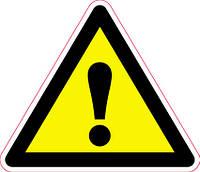 Наклейка: Внимание. Опасность 150х130