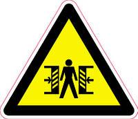 Наклейка: Внимание. Опасность зажима 150х130