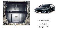 Защита двигателя  Peugeot 407 2004-2010 V-всі