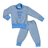 Спортивный костюм детский Just Do It с начесом, р.р.88-128 см