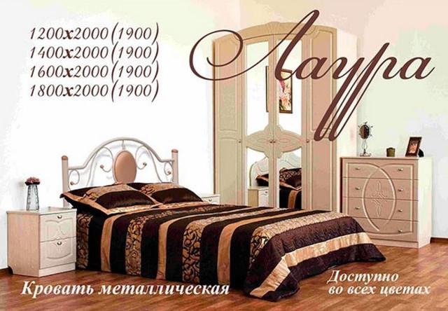 Кровать металлическая двухспальная Лаура