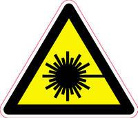 Наклейка: Опасно. Лазерное излучение 150х130