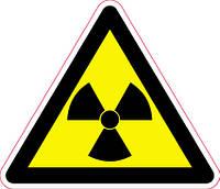 Наклейка: Радиоактивные вещества или ионизирующее излучение 150х130
